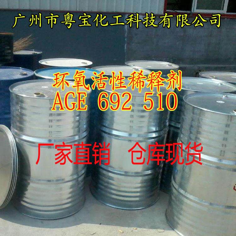 【厂家直销】AGE环氧树脂活性稀释剂 环保无色无味 age稀释剂