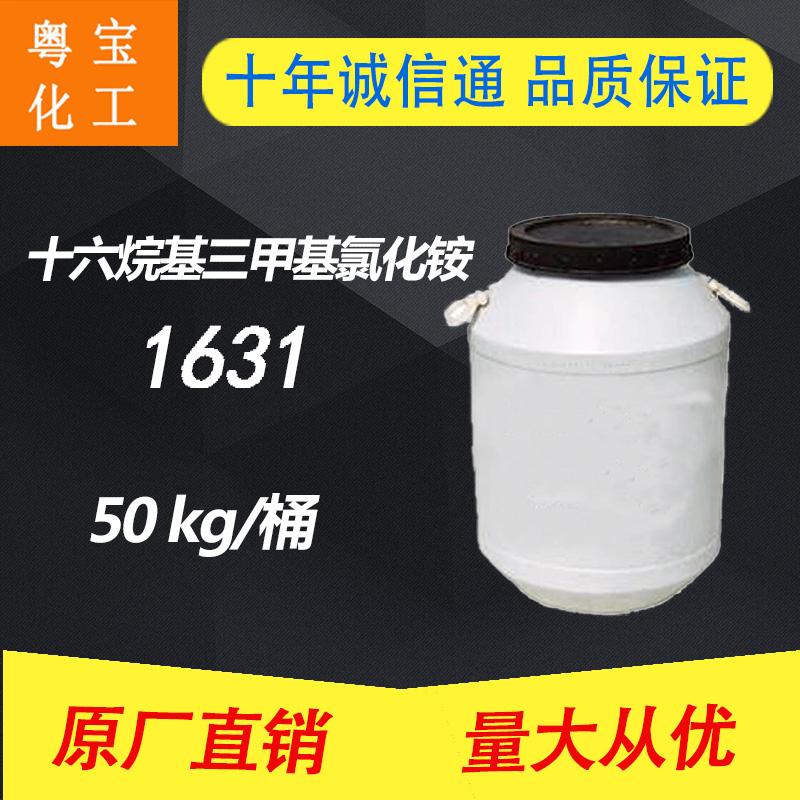 1631表面活性剂 非离子乳化剂 什么是表面活性剂