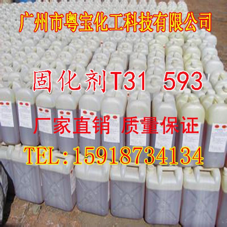 T31_环氧树脂固化剂593_环氧树脂固化剂T31
