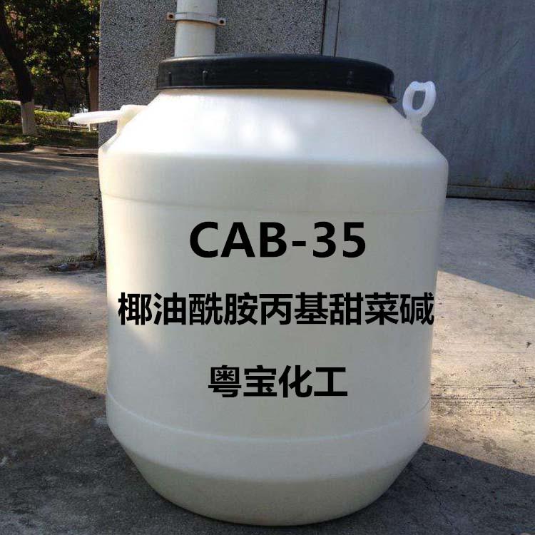 甜菜碱CAB-35 椰油酰胺丙基甜菜碱 表面活性剂