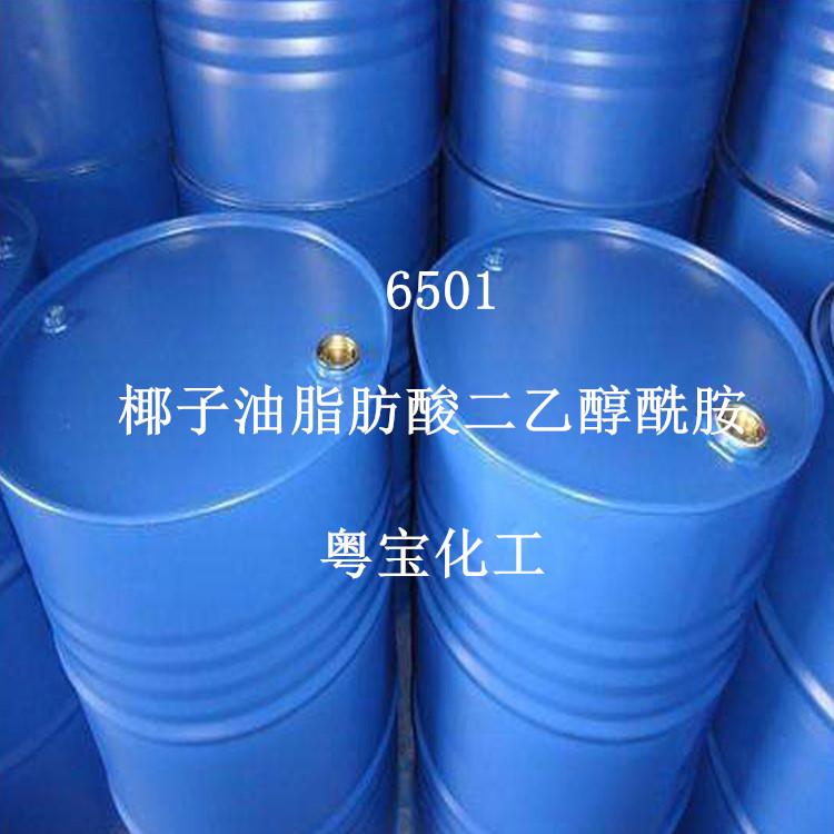 6501_椰子油脂肪酸二乙醇酰胺6501_月桂酸二乙醇酰胺