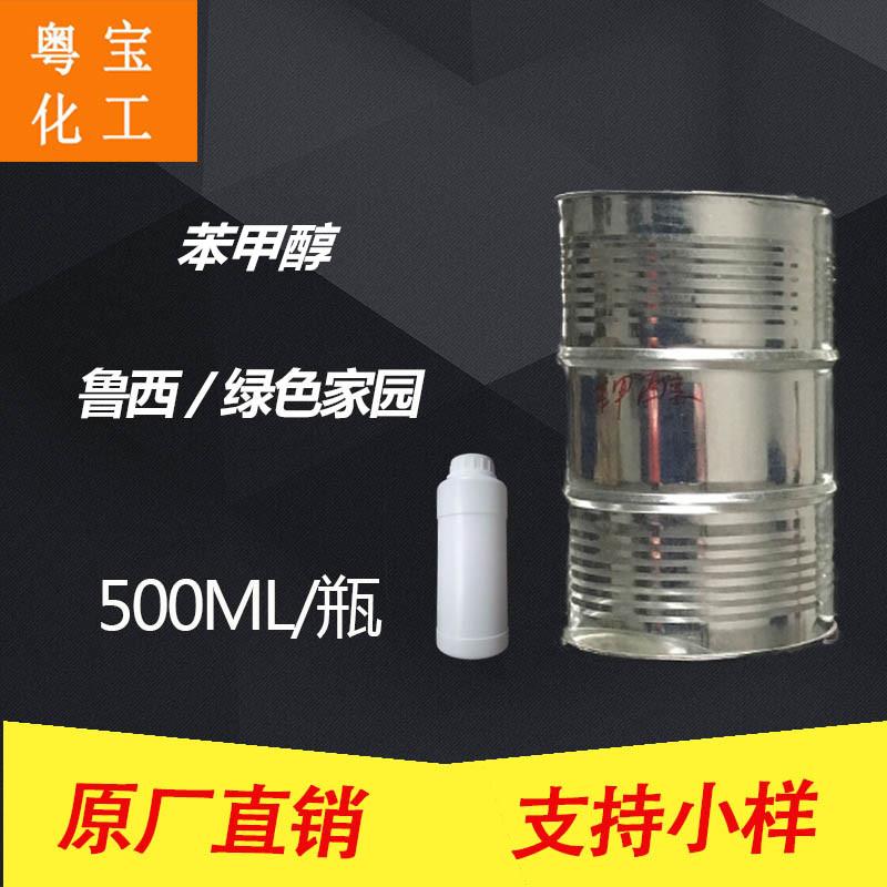 苯甲醇(BA)_苯甲醇小样 500ML 2KG 5KG 25KG 生产厂家