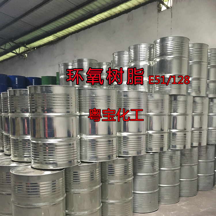 E51环氧树脂_环氧树脂128
