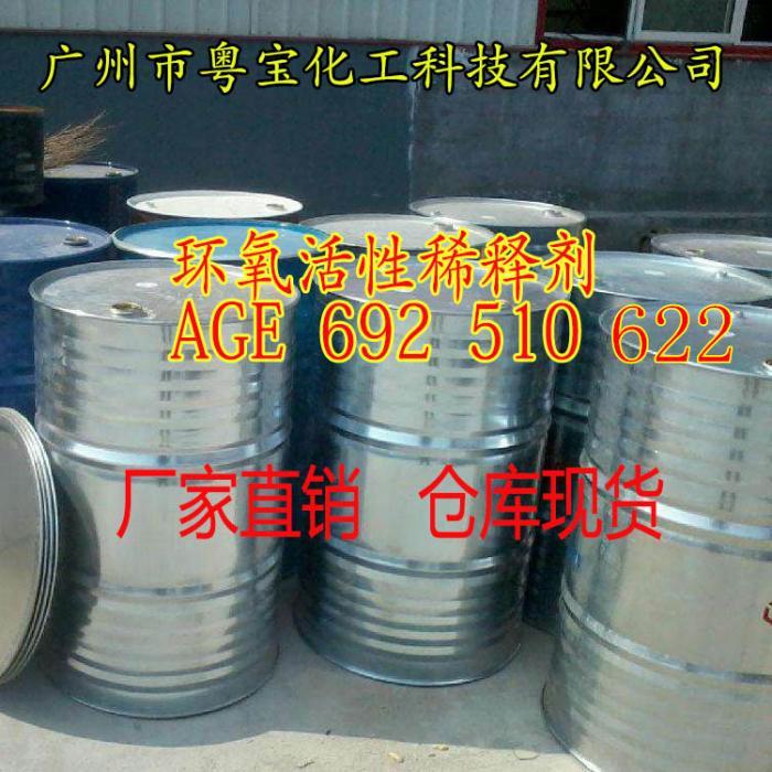 622_环氧树脂活性稀释剂622_1,4-丁二醇二缩水甘油醚