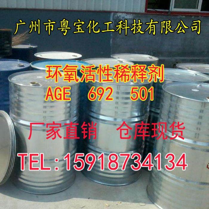 501_环氧树脂活性稀释剂501_丁基缩水甘油醚(BGE)