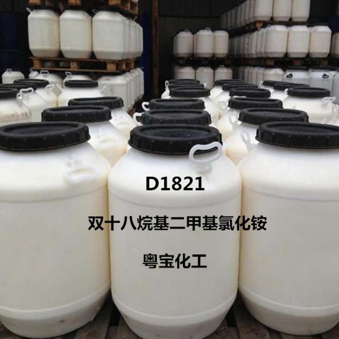 D1821_双十八烷基二甲基氯化铵_氯化双十八烷基二甲基铵