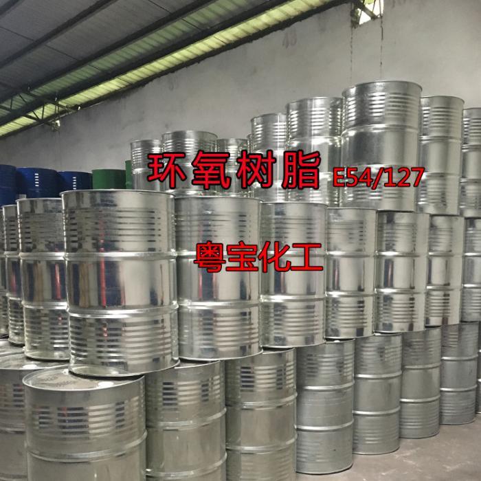 E54环氧树脂_环氧树脂127