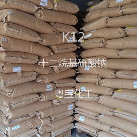 K12_十二烷基硫酸钠K12_月桂基硫酸钠_十二醇硫酸钠
