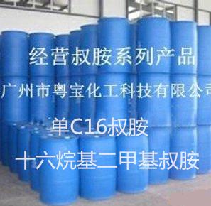 C16叔胺_单C16叔胺_十六烷基二甲基叔胺(DMA16)