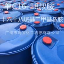 C16-18叔胺_十六十八烷基二甲基叔胺(DMA1618D)