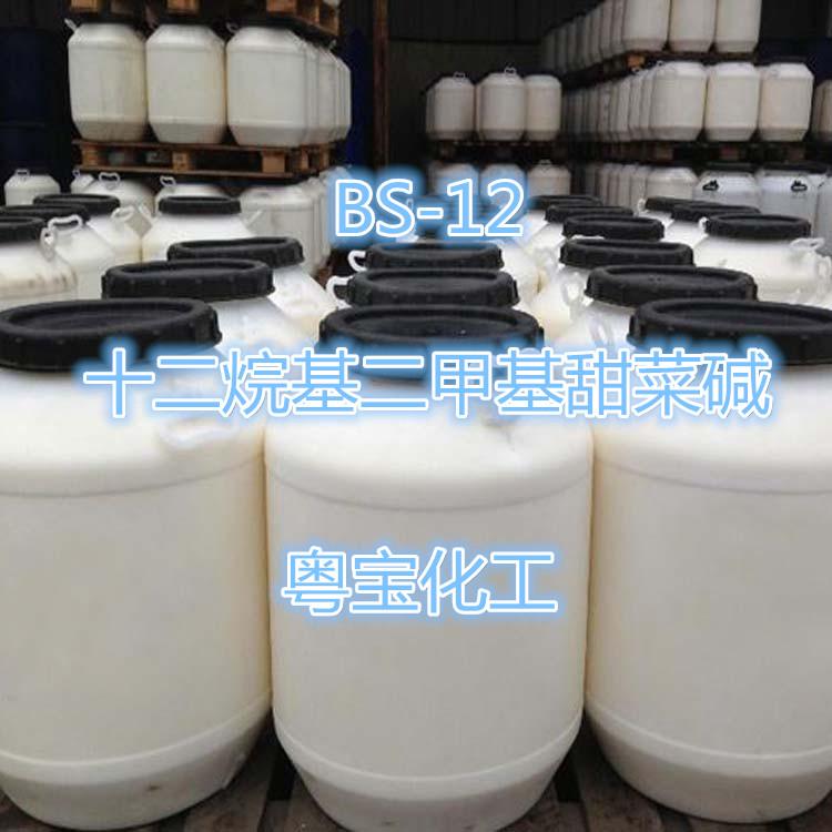 BS-12_十二烷基二甲基甜菜碱BS-12_十二烷基二甲基胺乙内酯