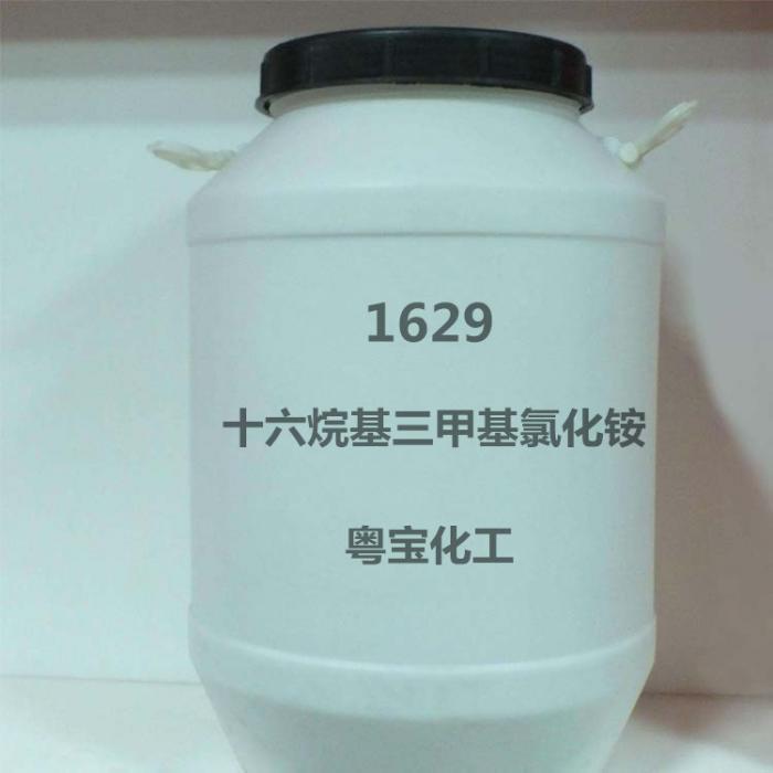 1629_十六烷基三甲基氯化铵1629_鲸蜡烷三甲基氯化铵