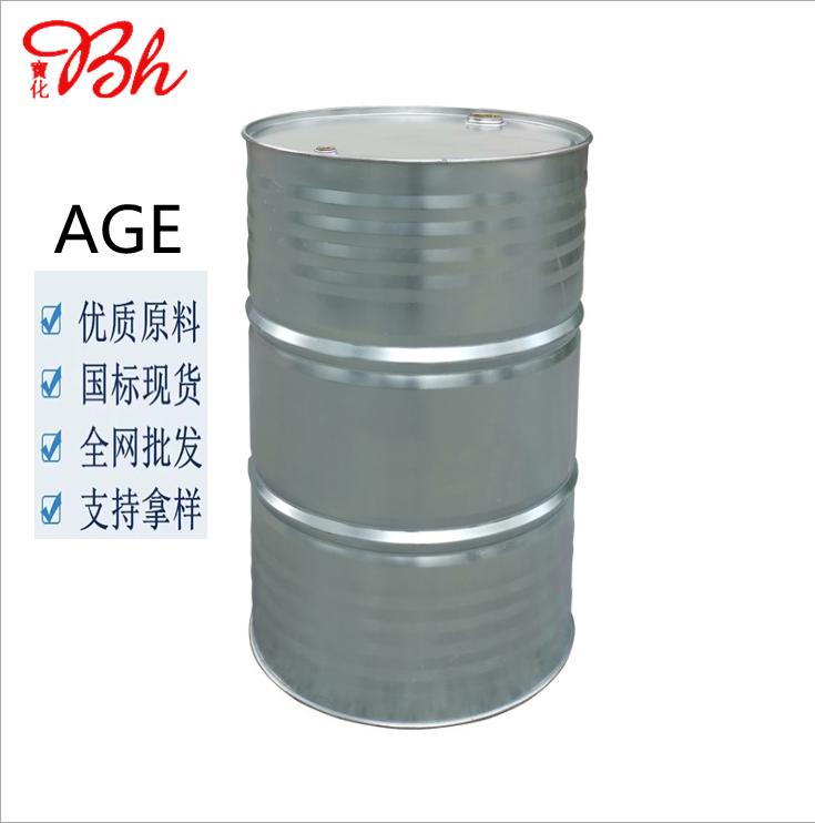 碳12-14烷基缩水甘油醚(AGE )