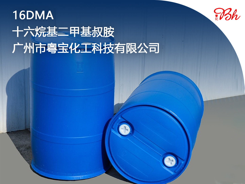 十六烷基二甲基叔胺(16DMA)