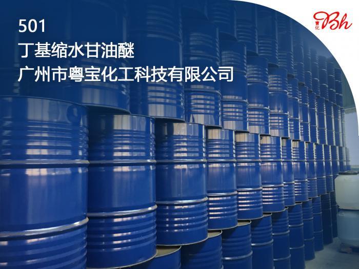 环氧树脂活性稀释剂501