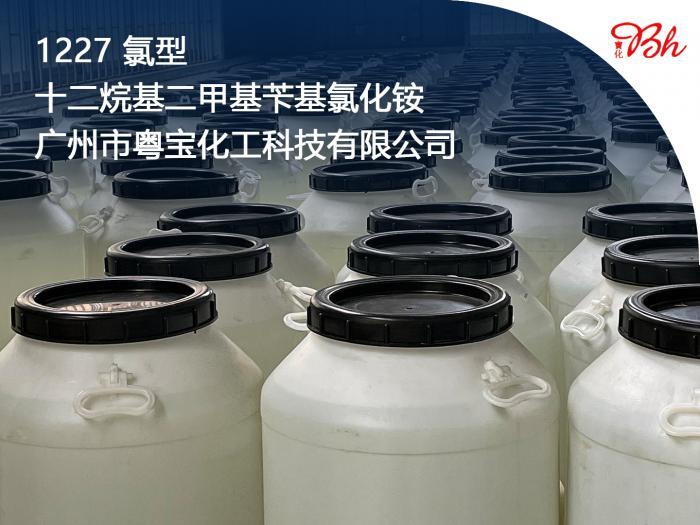 1227_十二烷基二甲基苄基氯化铵_表面活性剂1227_均染剂1227