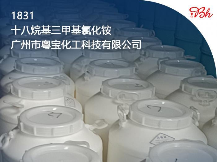 专供表面活性剂/乳化剂1831